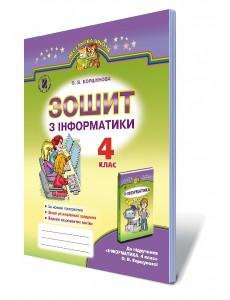Інформатика, 4 кл., Робочий зошит