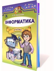 Інформатика, 4 кл., Підручник Коршунова