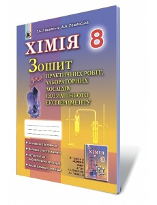 Хімія, 8 кл.Лашевська Г Зошит для практичних робіт та лабораторних досліджень