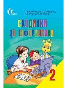 Сходинки до інформатики, 2 кл.Ломаковська Г Підручник