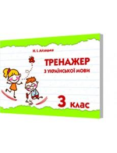 Тренажер з української мови, 3 кл.