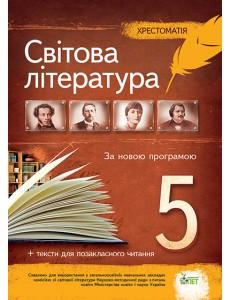 Світова література, 5 кл. Хрестоматія Гарбуз В.М.