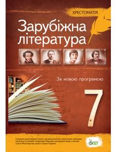 Світова література, 7 кл. Хрестоматія (НОВА ПРОГРАМА)