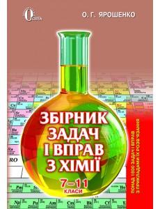 Збірник задач і вправ з хімії Ярошенко О.Г.