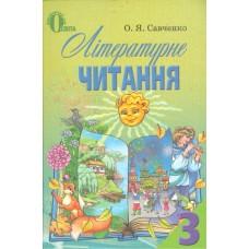 Літературне читання 3 кл.Савченко О. Я Підручник