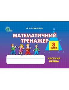 Математичний тренажер, 3 кл., Ч.1
