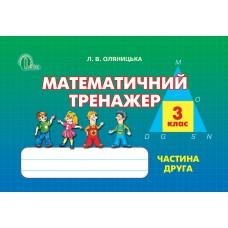 Математичний тренажер, 3 кл., Ч.2