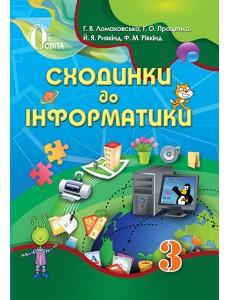 Сходинки до інформатики, 3 кл.Ломаковська Г Підручник
