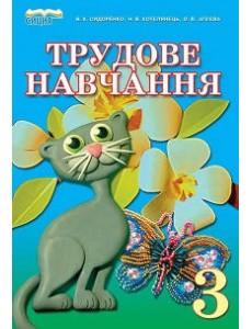 Трудове навчання 3 кл. Сидоренко В. Підручник