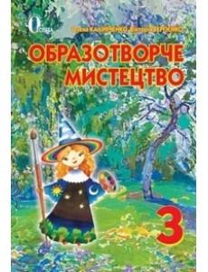 Образотворче мистецтво 3 кл. Калініченко О Підручник