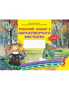 Образотворче мистецтво. Робочий зошит-альбом 3 кл. Калініченко О
