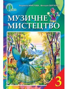 Музичне мистецтво 3 кл. Аристова Л. С Підручник