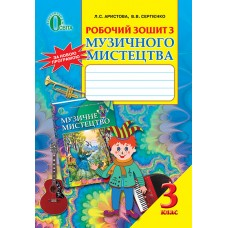 Музичне мистецтво. Робочий зошит, 3 кл. Аристова Л. С