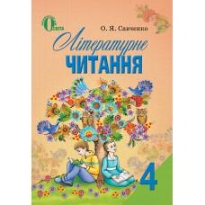 Літературне читання 4 кл.Савченко О. Я Підручник