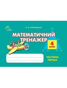 Математичний тренажер, 4 кл., Ч.1