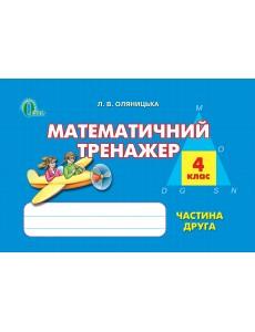 Математичний тренажер, 4 кл., Ч.2