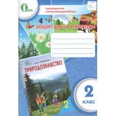 Зошит друга природи, 2 кл. (НОВА ПРОГРАМА) Грущинська І.
