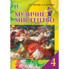 Музичне мистецтво 4 кл. Аристова Л. С Підручник