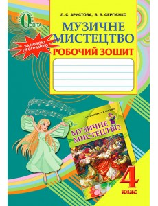 Музичне мистецтво. Робочий зошит, 4 кл. Аристова Л. С.