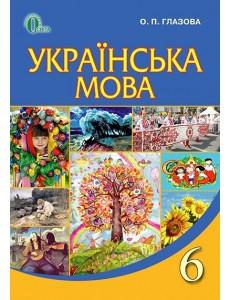 Українська мова 6 кл. Глазова Підручник