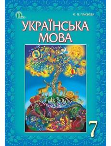 Українська мова 7 кл. Глазова Підручник