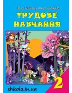 Трудове навчання 2 кл. Сидоренко В Підручник