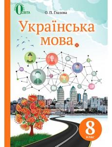 Українська мова, 8 кл.  Глазова Підручник (НОВА ПРОГРАМА)