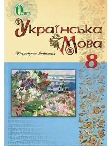 Українська мова, 8 кл.Тихоша В. І. (поглиблене вивчення)