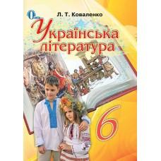 Українська література 6 кл. Коваленко Л. Підручник