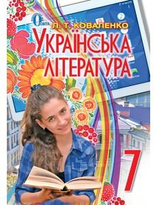 Українська література, 7 кл., Підручник Коваленко