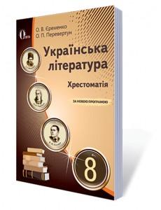 Українська література, 8 кл. Хрестоматія (НОВА ПРОГРАМА)