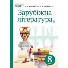 Зарубіжна література, 8 кл. Кадоб'янська Підручник
