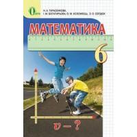 Математика, 6 кл. Тарасенкова Підручник