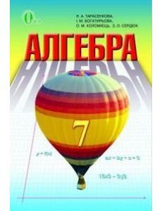 Алгебра, 7 кл. Тарасенкова Н Підручник
