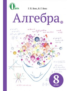 Алгебра, 8 кл. (НОВА ПРОГРАМА) Бевз Г.П Підручник