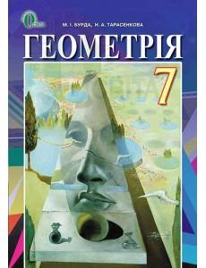 Геометрія, 7 кл. (НОВА ПРОГРАМА) Бурда М.І. Підручник