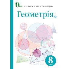 Геометрія, 8 кл. (НОВА ПРОГРАМА) Бевз Г.П. Підручни