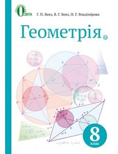 Геометрія, 8 кл. (НОВА ПРОГРАМА) Бевз Г.П. Підручник