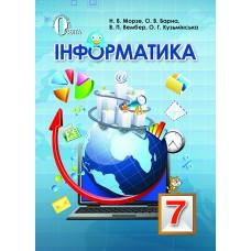 Інформатика, 7 кл. Морзе. Підручник