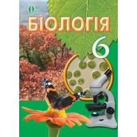 Біологія, 6 кл., Підручник Костікова