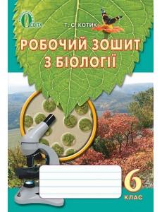 Біологія, 6 кл. Робочий зошит Котик Т.С.