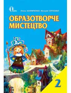 Образотворче мистецтво 2 кл. Калініченко О Підручник