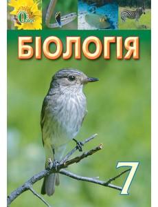 Біологія, 7 кл. Костіков І.Ю. Підручник