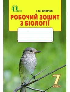 Біологія, 7 кл. Робочий зошит Сліпчук І.Ю.