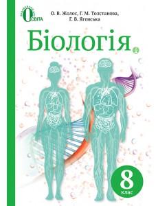 Біологія, 8 кл.Жолос О.В.(НОВА ПРОГРАМА) Підручник