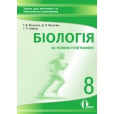 Біологія, 8 кл. Зошит для поточного та тематичного оцінювання