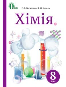 Хімія, 8 кл. Василенко С.В Підручник (НОВА ПРОГРАМА)