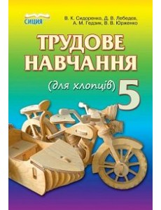 Трудове навчання (для хлопців), 5 кл.Сидоренко В.К Підручник