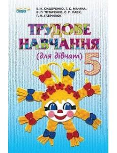 Трудове навчання (для дівчат) 5 кл. Сидоренко В.К Підручник