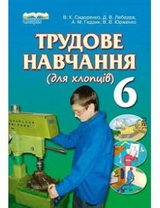 Трудове навчання (для хлопців), 6 кл. Сидоренко В.К Підручник